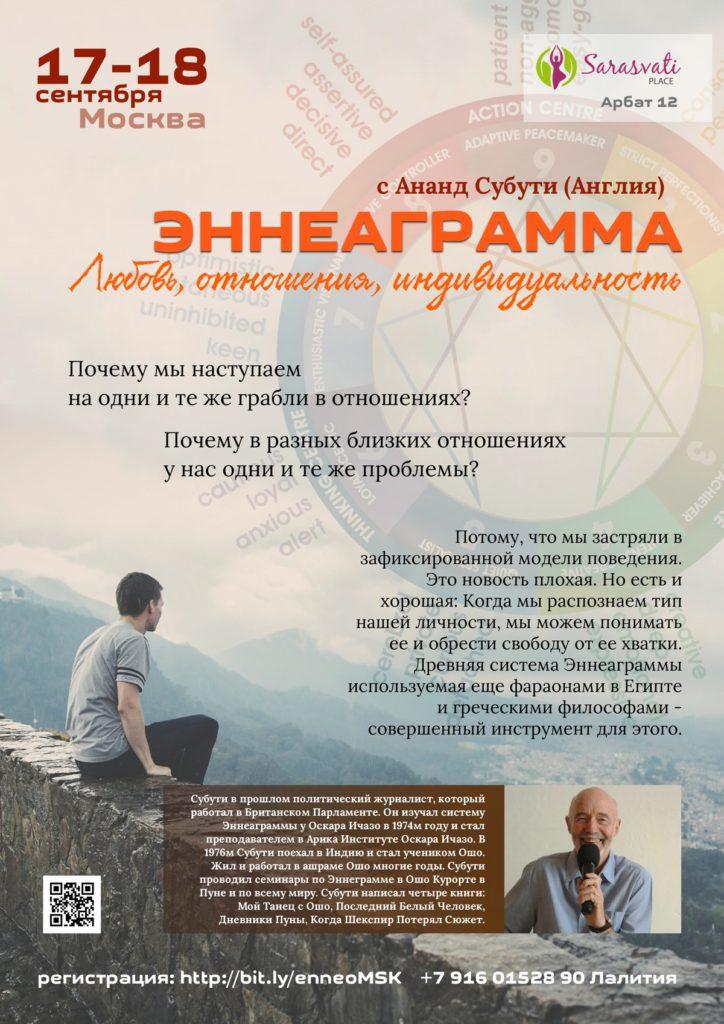 poster_ennea_72